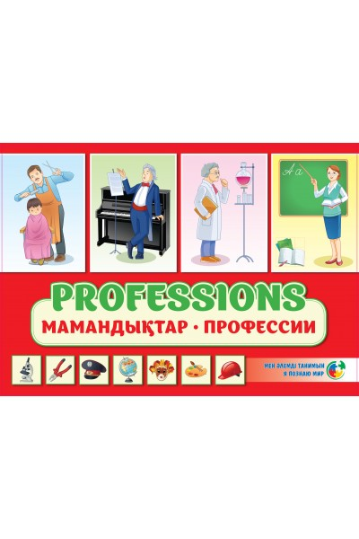 Professions. Мамандықтар. Профессии. Дидактические карточки