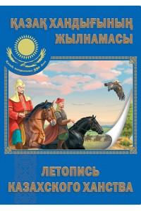 Қазақ хандығының жылнамасы / Летопись Казахского ханства