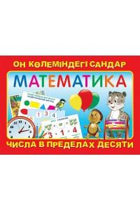 Математика. Он көлеміндегі сандар / Математика. Числа в пределах десяти. Дизайн №1