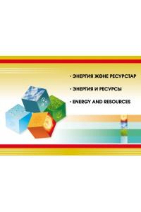 Энергия және ресурстар / Энергия и ресурсы / Energy and resources. Плакаттар топтамасы / Набор плакатов
