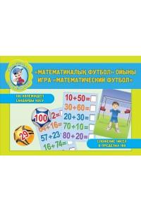 №07. «Математикалық футбол» ойыны. Дидактикалық карточкалар / Игра «Математический футбол». Дидактические карточки