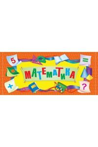 Суретті математика. Математика в картинках