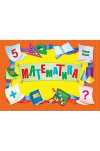 Математика. Цифрлар. Белгілер. Геометриялық фигуралар / Математика. Цифры. Знаки. Геометрические фигуры