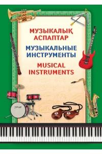 Музыкалық аспаптар. Музыкальные инструменты. Musical instruments. Плакаттар топтамасы