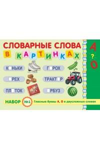 Словарные слова в картинках. Набор № 1. Гласные буквы А, О в двусложных словах