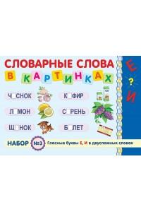 Словарные слова в картинках. Набор № 3. Гласные буквы Е, И в двусложных словах