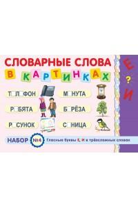 Словарные слова в картинках. Набор № 4. Гласные буквы Е, И в трёхсложных словах