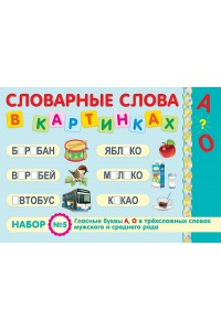 Словарные слова в картинках. Набор № 5. Гласные буквы А, О в трёхсложных словах мужского и среднего рода