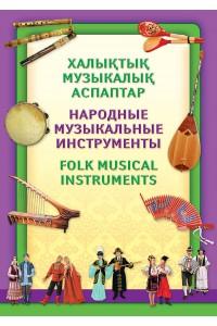 Халықтық музыкалық аспаптар. Народные музыкальные инструменты. Folk musical instruments. Плакаттар топтамасы