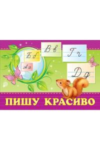 Пишу красиво. Набор из 33 письменных букв русского алфавита на картоне