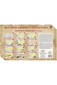 История древнего Казахстана. Набор настенных карт (12 штук)