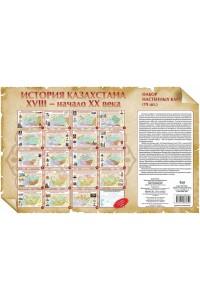 История Казахстана. XVIII – начало XX века. Набор настенных карт (19 штук)