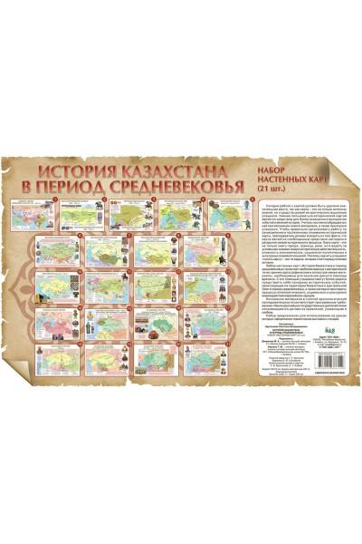 История Казахстана в период средневековья. Набор настенных карт (21 штука)