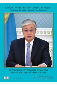 Президент Республики Казахстан Касым-Жомарт Кемелевич Токаев