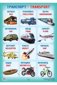Транспорт / Transport