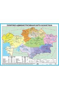 Политико-административная карта Казахстана