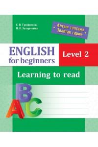 Алтын топтама/Золотая серия. English for beginners. Level 2. Learning to read