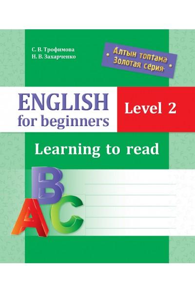 Алтын топтама / Золотая серия: English for beginners. Level 2. Learning to read