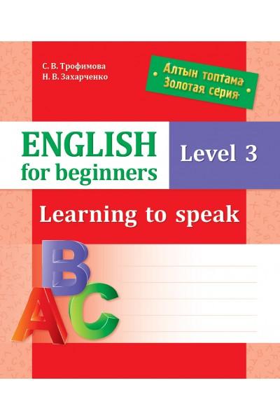 Алтын топтама/Золотая серия. English for beginners. Level 3. Learning to speak