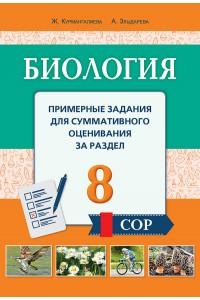Биология. Примерные задания для суммативного оценивания за раздел (СОР). 8 класс
