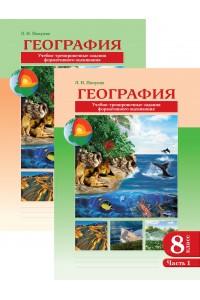 География. Учебно-тренировочные задания формативного оценивания. 8 класс. В 2-х частях