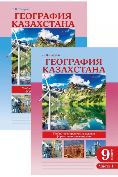 География Казахстана. Тетрадь с заданиями для индивидуальной работы учащегося. 9 класс. В 2-х частях
