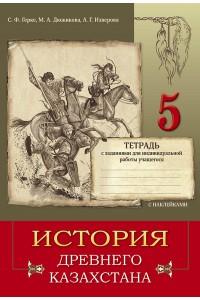 История древнего Казахстана. Тетрадь с заданиями для индивидуальной работы учащегося. 5 класс (с наклейками)