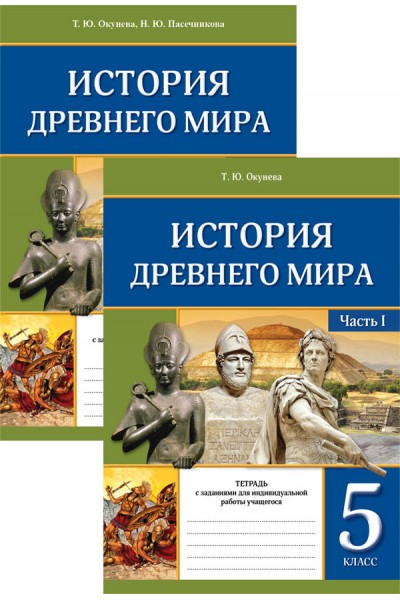 История Древнего мира. Тетрадь с заданиями для индивидуальной работы учащегося. 5 класс. В 2-х частях