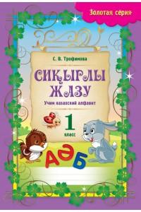 Золотая серия. Сиқырлы жазу. Учим казахский алфавит. 1 класс