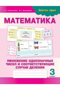 Золотая серия. Математика. Умножение однозначных чисел и соответствующие случаи деления. 3 класс