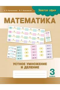 Золотая серия. Математика. Устное умножение и деление. 3 класс