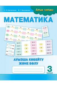 Алтын топтама. Математика. Ауызша көбейту және бөлу. 3 сынып