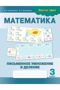 Золотая серия. Математика. Письменное умножение и деление. 3 класс