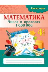 Золотая серия. Математика. Числа в пределах 1 000 000. 4 класс