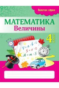 Золотая серия. Математика. Величины. 4 класс