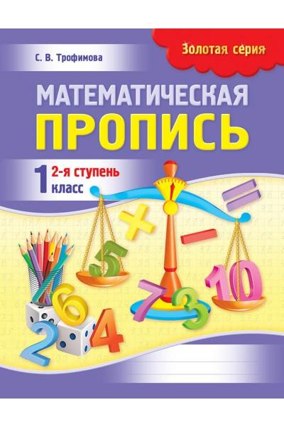 Золотая серия. Математическая пропись. 2-я ступень. 1 класс