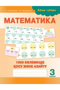 Алтын топтама. Математика. 1000 көлемінде қосу және азайту. 3 сынып
