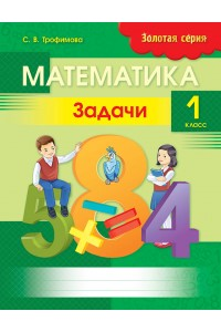 Золотая серия. Математика. Задачи. 1 класс