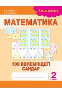 Алтын топтама. Математика. 100 көлеміндегі сандар. 2 сынып