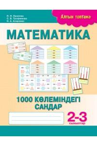 Алтын топтама. Математика. 1000 көлеміндегі сандар. 2-3 сыныптар