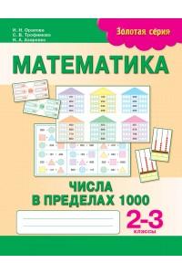 Золотая серия. Математика. Числа в пределах 1000. 2-3 классы