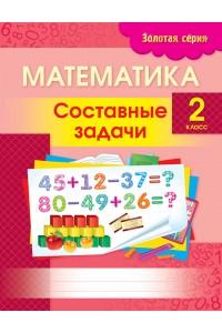 Золотая серия. Математика. Составные задачи. 2 класс