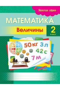 Золотая серия. Математика. Величины. 2 класс