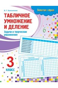 Золотая серия. Табличное умножение и деление. Задачи и творческие упражнения. 3 класс