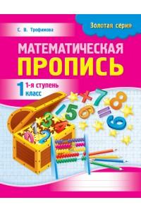 Золотая серия. Математическая пропись. 1-я ступень. 1 класс