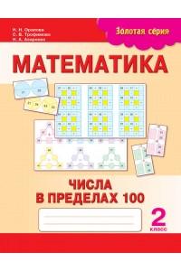 Золотая серия. Математика. Числа в пределах 100. 2 класс