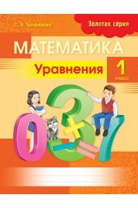 Золотая серия. Математика. Уравнения. 1 класс