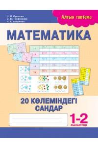 Алтын топтама. Математика. 20 көлеміндегі сандар. 1-2 сыныптар