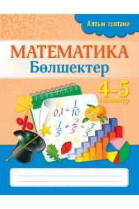 Алтын топтама. Математика. Бөлшектер. 4-5 сыныптар