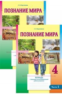 Рабочая тетрадь. Познание мира в 2-х частях. 4 класс